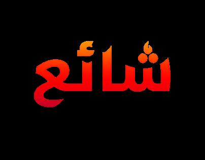 Logo Youtube Channel (شائع)