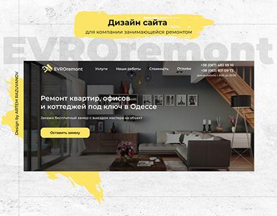 РЕМОНТ КВАРТИР | LANDING PAGE | REPAIR APARTMENTS