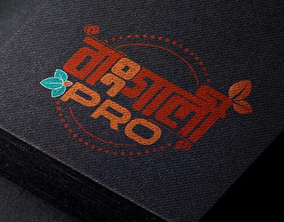 বাংগালী-Pro Youtube Logo