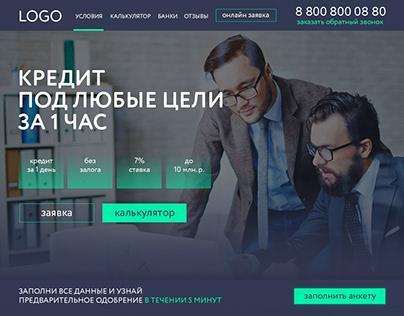 Одностраничный сайт для кредитного брокера