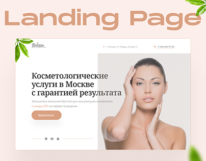 Landing Page for cosmetology salon in Moscow