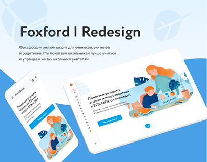 Foxford. Redesign