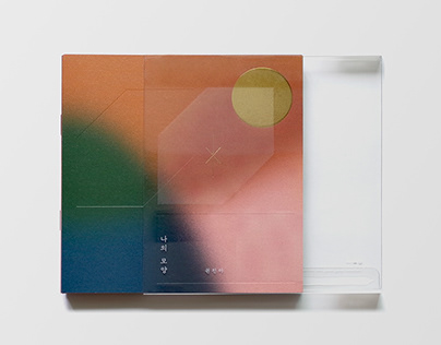 Kwon Jin-Ah [나의 모양] Album Design