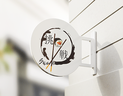 Fictional sushi restaurant 挑戦 (Chōsen) logo