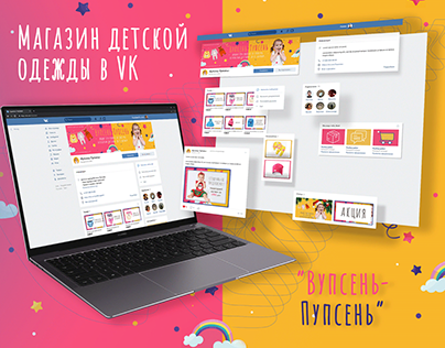 Оформление страницы группы VК для детской одежды.