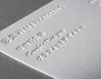 Namecard Design for makkaihang.com