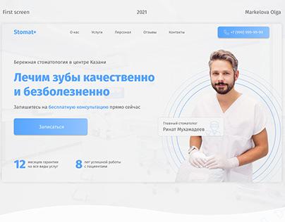 Дизайн первого экрана сайта стоматологической клиники