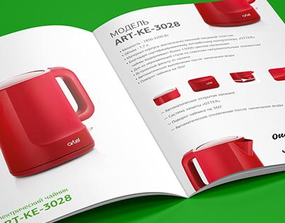 Artel - Catalog Brochure Concept