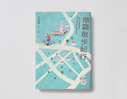 那霸散步紀行-ぼくの〈那覇まち〉放浪記|書封設計