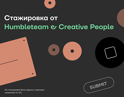 Стажировка DL Boost от Humbleteam & Creative People