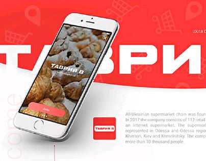 Tavria V app
