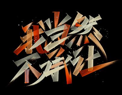 字体设计 怒放