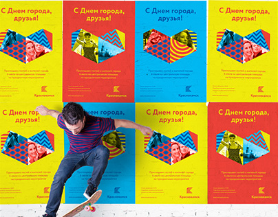 Krasnokamsk City Identity & Guideline