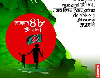 Static on National Victory Day of Bangladesh 2019