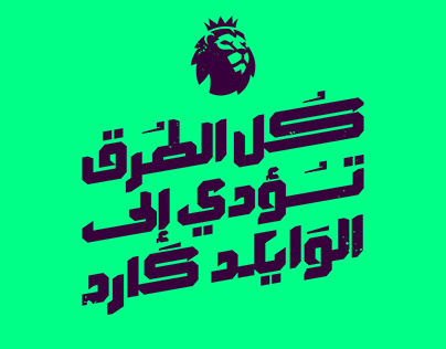 FPL ARABIC TYPOGRAPHY COLLECTION