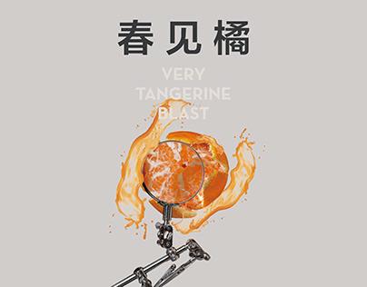 喜茶《春见橘》heytea posters