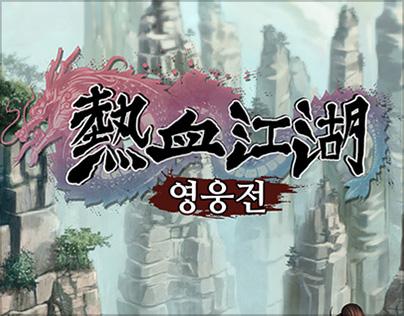 열혈강호 영웅전(2013,mobile)
