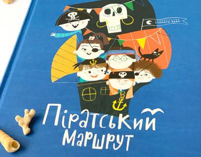 """Picture book """"Pirate route"""""""