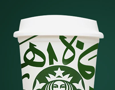 Starbucks with Arabic calligraphy
