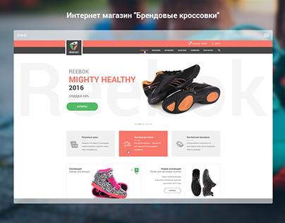 """Интернет магазин """"Брендовые кроссовки"""""""