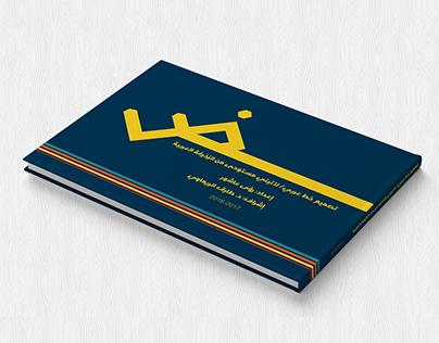 "Book Design ""Graduation Project Book"""