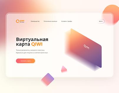 Виртуальная карта QIWI (redesign landing page)