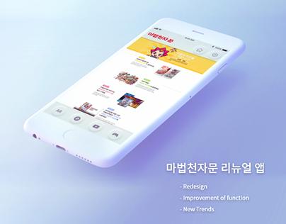 [Neomorphism] 마법천자문 리뉴얼 앱