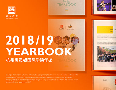 Wellington Collage International Yearbook \ 惠灵顿国际学院年鉴