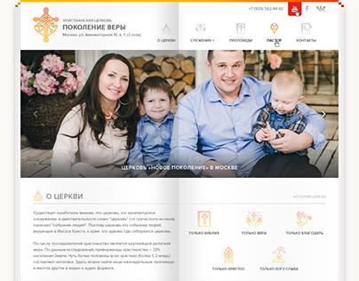 Сайт для Церкви Поколение веры Москва