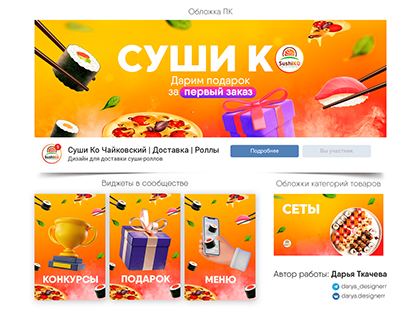 Дизайн ВКонтакте   Доставка суши роллы