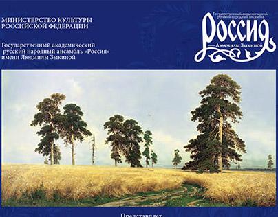 Оформление компакт-дисков для ансамбля Россия