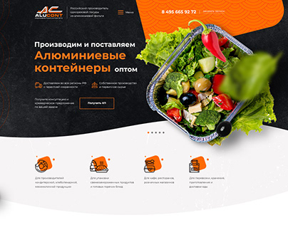 Landing page   Алюминиевые контейнеры оптом