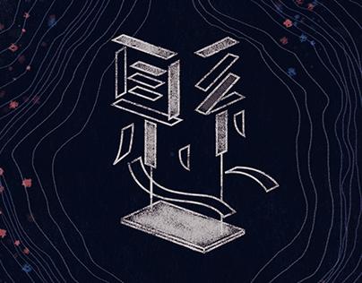 """懸 互動鞦韆裝置 """" Swag """" Interactive Swing"""