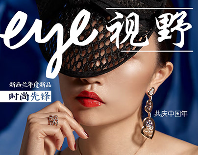 CHINESE EYE MAGAZINE SPRING 2018