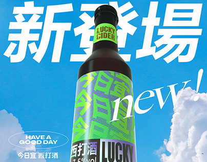 LUCKY CIDER New Packaging Poster