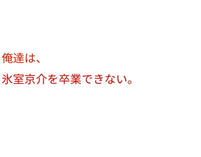 俺達は、氷室京介を卒業できない。