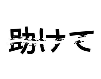 Liquid Typography
