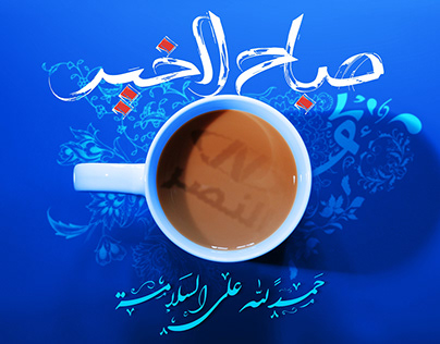 Al Nasser - Handpicked Designs