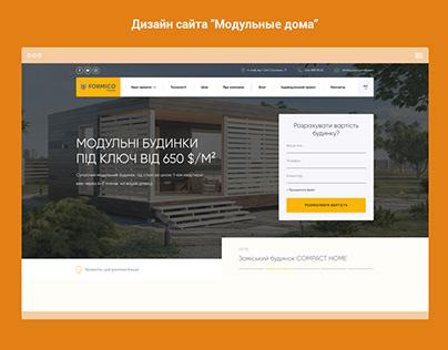 """Дизайн сайта """"Модульные дома"""""""