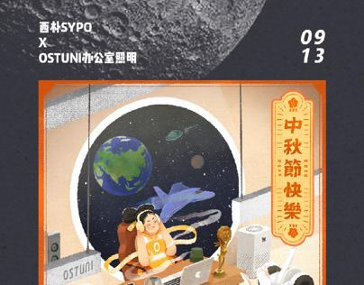 Mid-autumn festival postor   Ostuni x Sypo