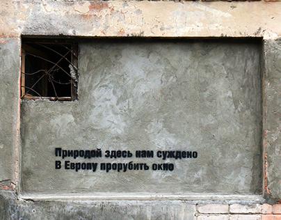 Window to Europe