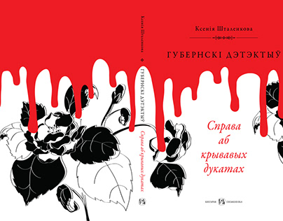 BOOK DESIGN. The Guberniya Detective