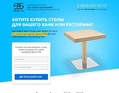Landing page столы для кафе и ресторанов