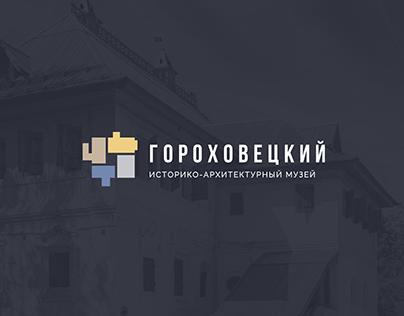 Гороховецкий музей. 3 варианта логотипа