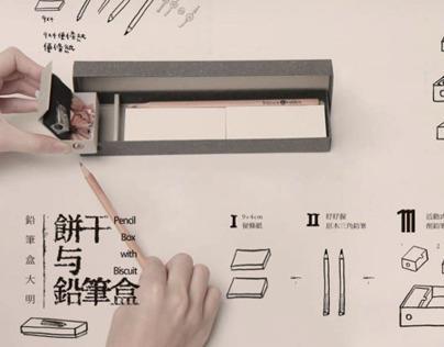 品墨良行|餅干与鉛筆盒 Pencil Box with Biscuit|Commodity Design