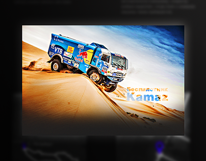 The app interface for managing unmann trucks Kamaz