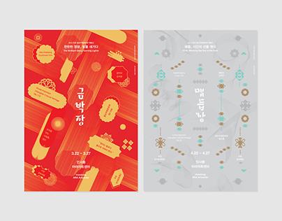 Graphic for exhibition, Artisans of Korea