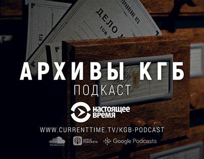 KGB Archives promo