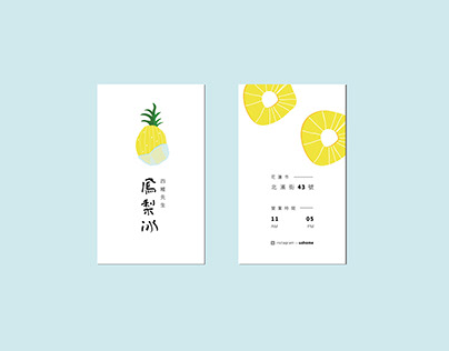 甜品店名片設計_Business card design