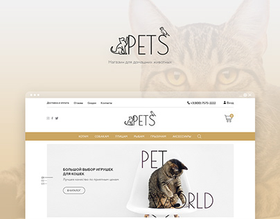 Pets / E-commerce Website